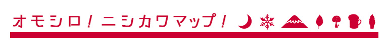 西川町のオススメ観光スポットロゴ