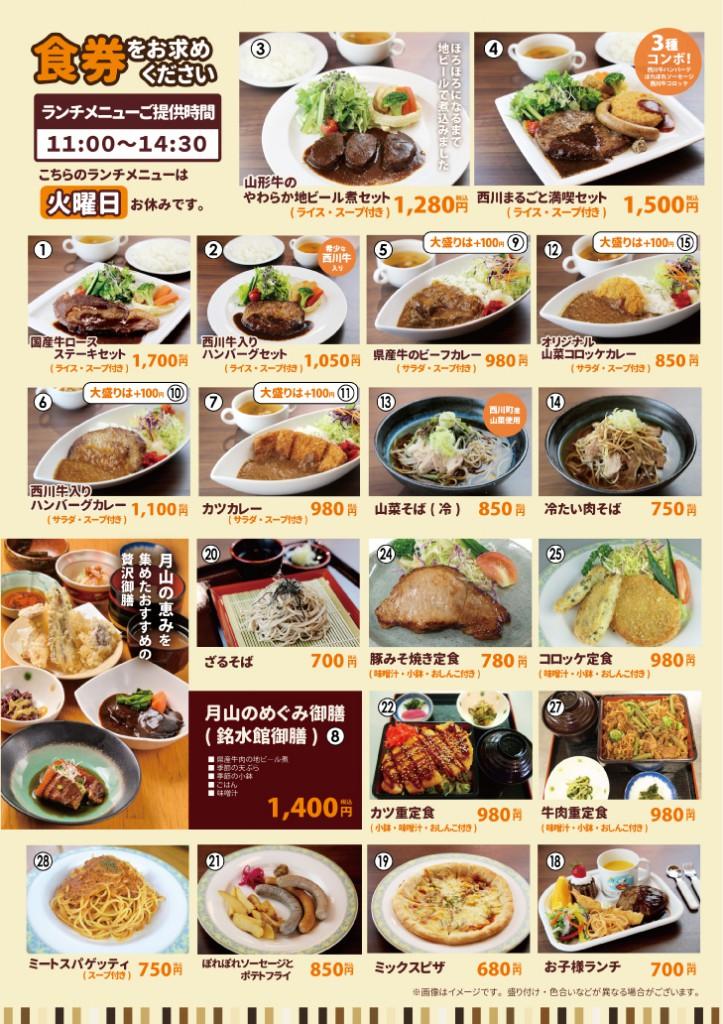 レストランメニュー(H28)