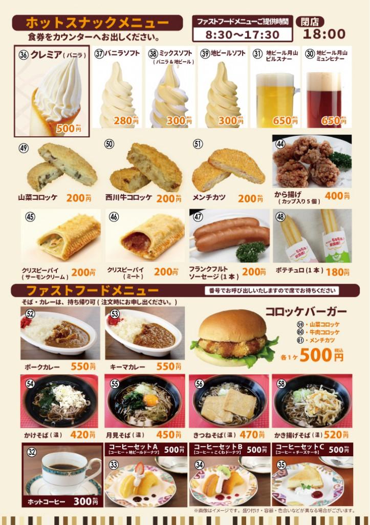 机用レストラン2