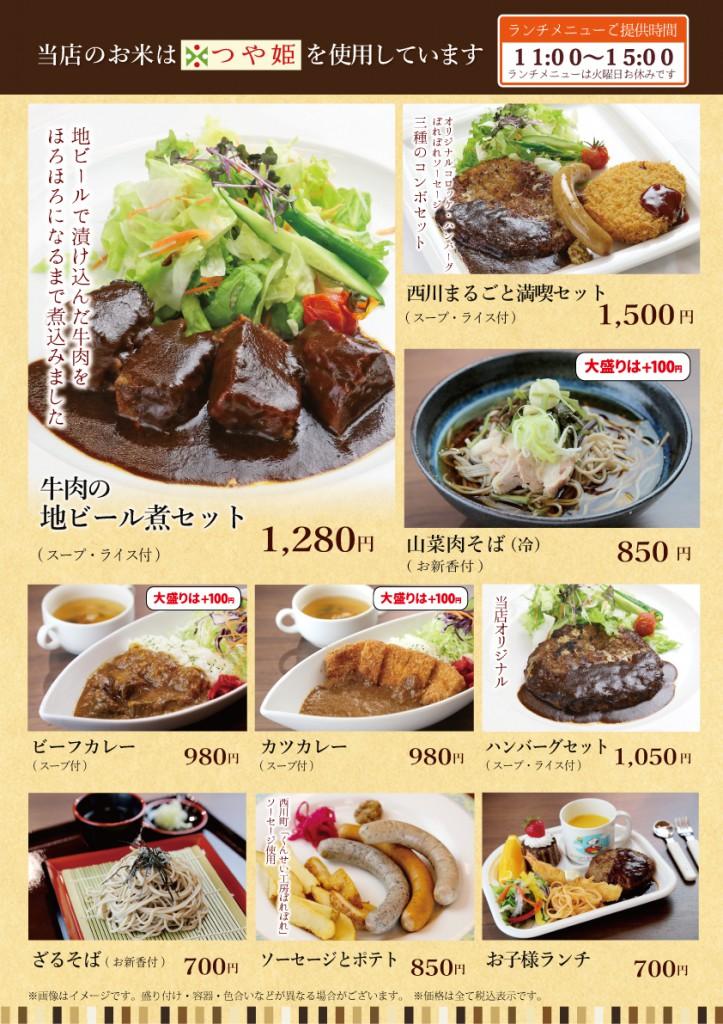 レストランメニュー表2018
