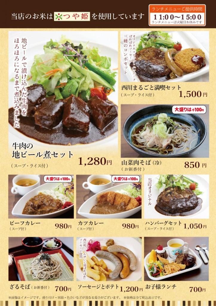 レストランメニュー表2019