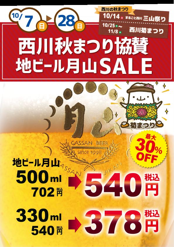 20181007ビール安売り